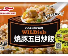 秋の新商品人気第1位は、マルハニチロの「WILDish(ワイルディッシュ) 焼豚五目炒飯」