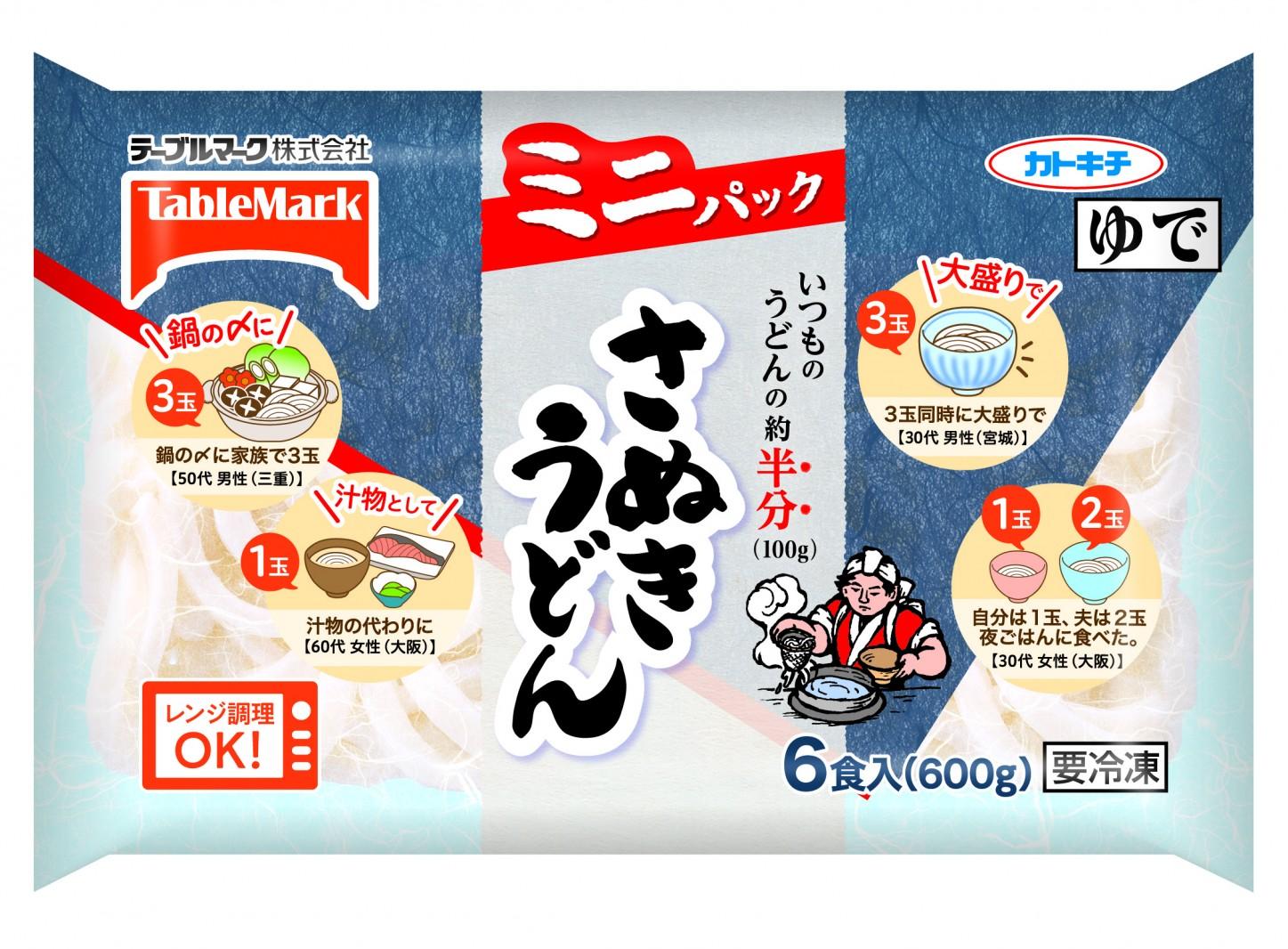 1食(1玉)100gなら、少なめ100g、普通に200g、大盛り300gと選べる「ミニパック さぬきうどん 6食」
