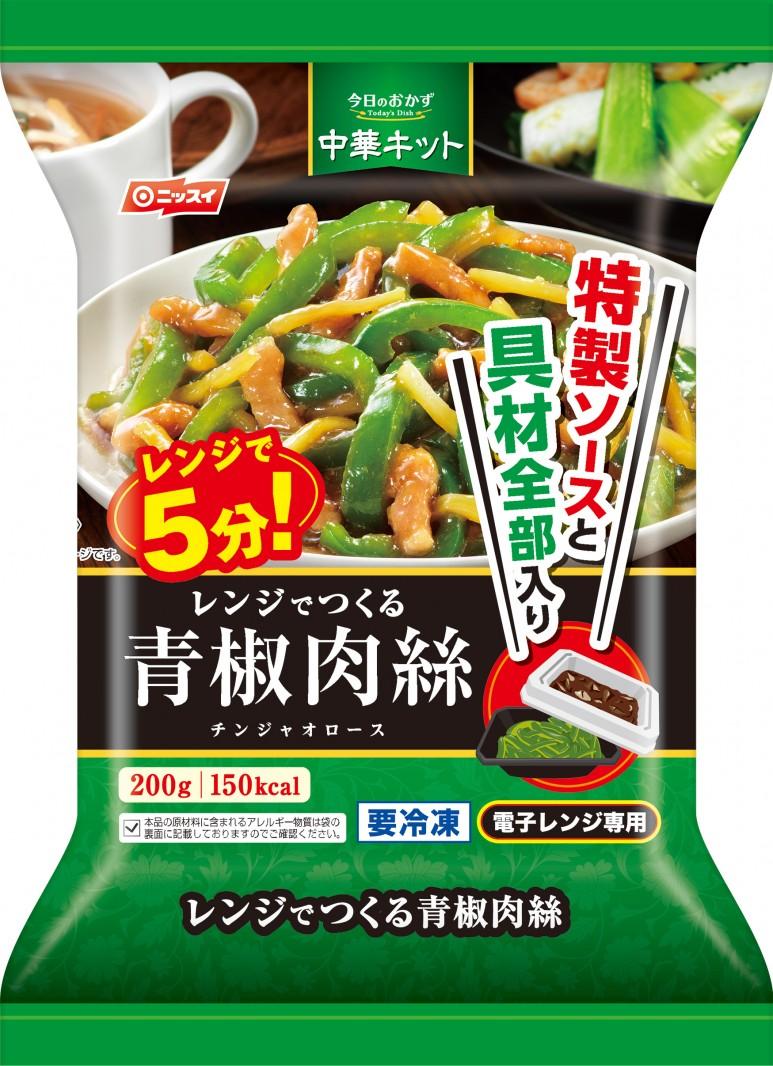 ヒルナンデス!冷凍食品最新トレンド② レンジで最終調理!ミールキットで作りたてに!