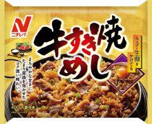 ニチレイフーズ 米飯メニュー新商品「牛すき焼めし」、まぁるいおにぎりも本格発売に
