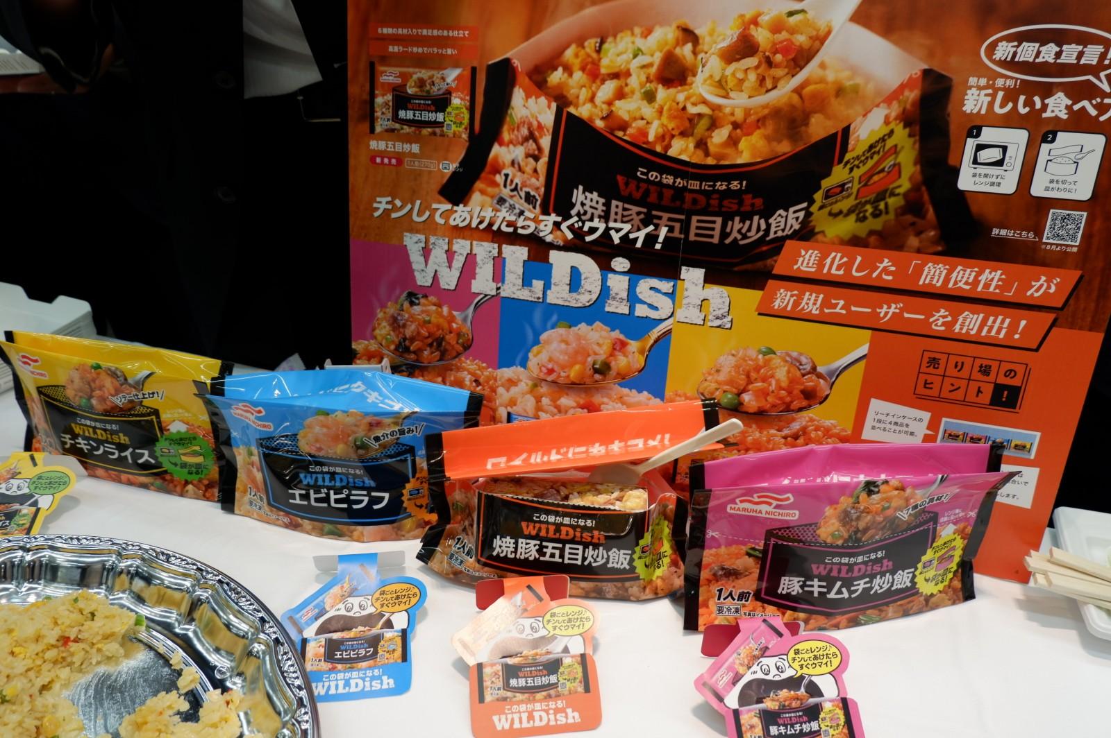 ワイルドに食べるごはん「WILDish(ワイルディッシュ)」 チンして袋のまま即食! ゴミ少なめのエコ商品かも