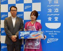 「下味冷凍食堂 by Ziploc®」7月18日15時まで、原価200円で体験するイベント