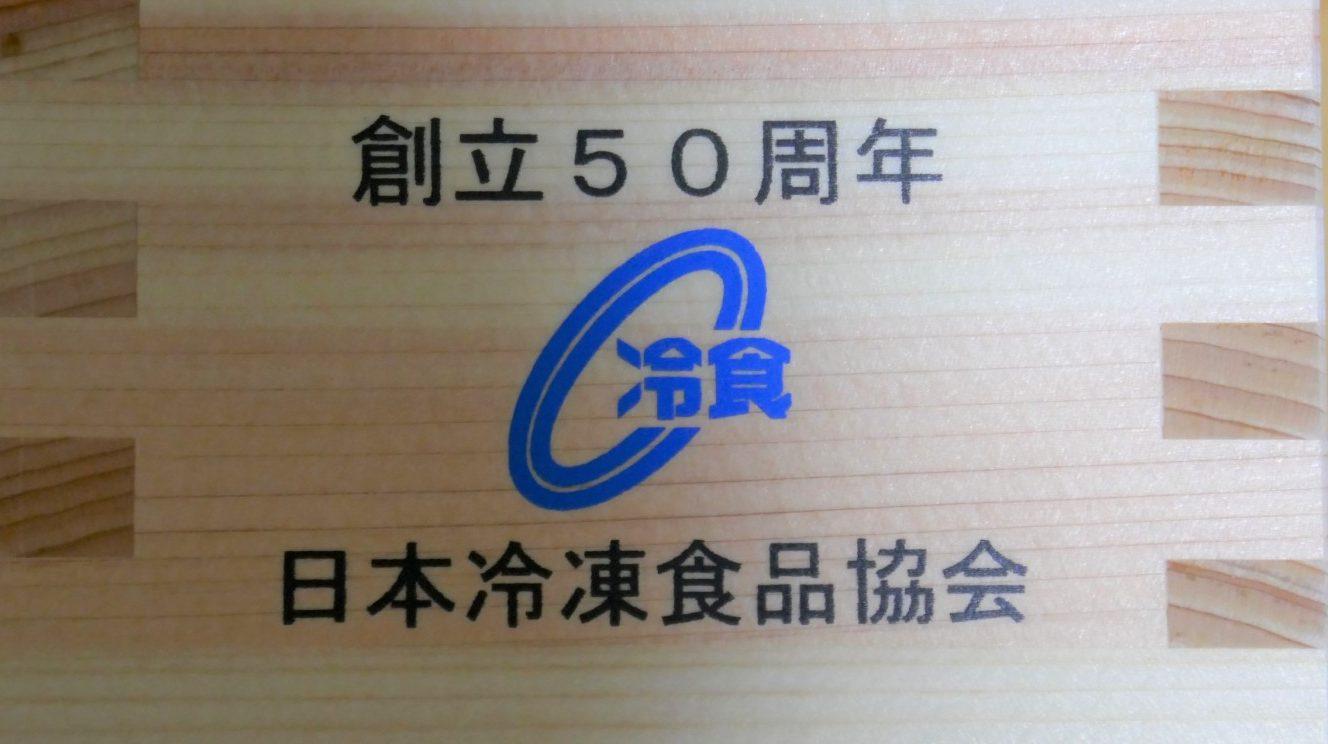 日本冷凍食品協会が創立50周年記念式典 国内生産量13倍、食生活に欠かすことができない食品に