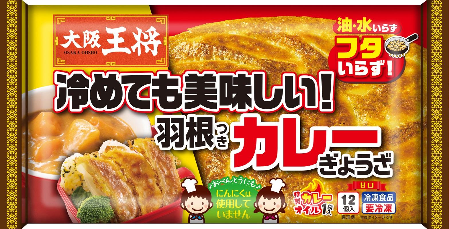 冷めても美味しい!お弁当にも使ってほしい「カレーぎょうざ」大阪王将が開発しました