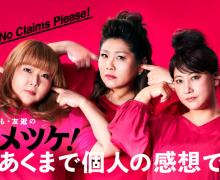 関西テレビ「やすとも・友近の キメツケ!」7月9日放送 『私の最強冷凍食品』がトークテーマに