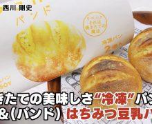 【動画紹介】焼きたての冷凍パン!「Pan&(パンド)はちみつ豆乳パン」