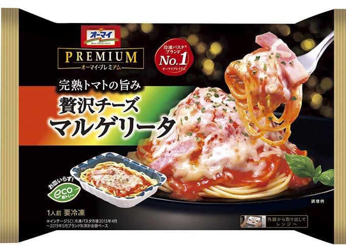 冷凍パスタに新商品「マルゲリータ」! オーマイプレミアムシリーズ全面リニューアル