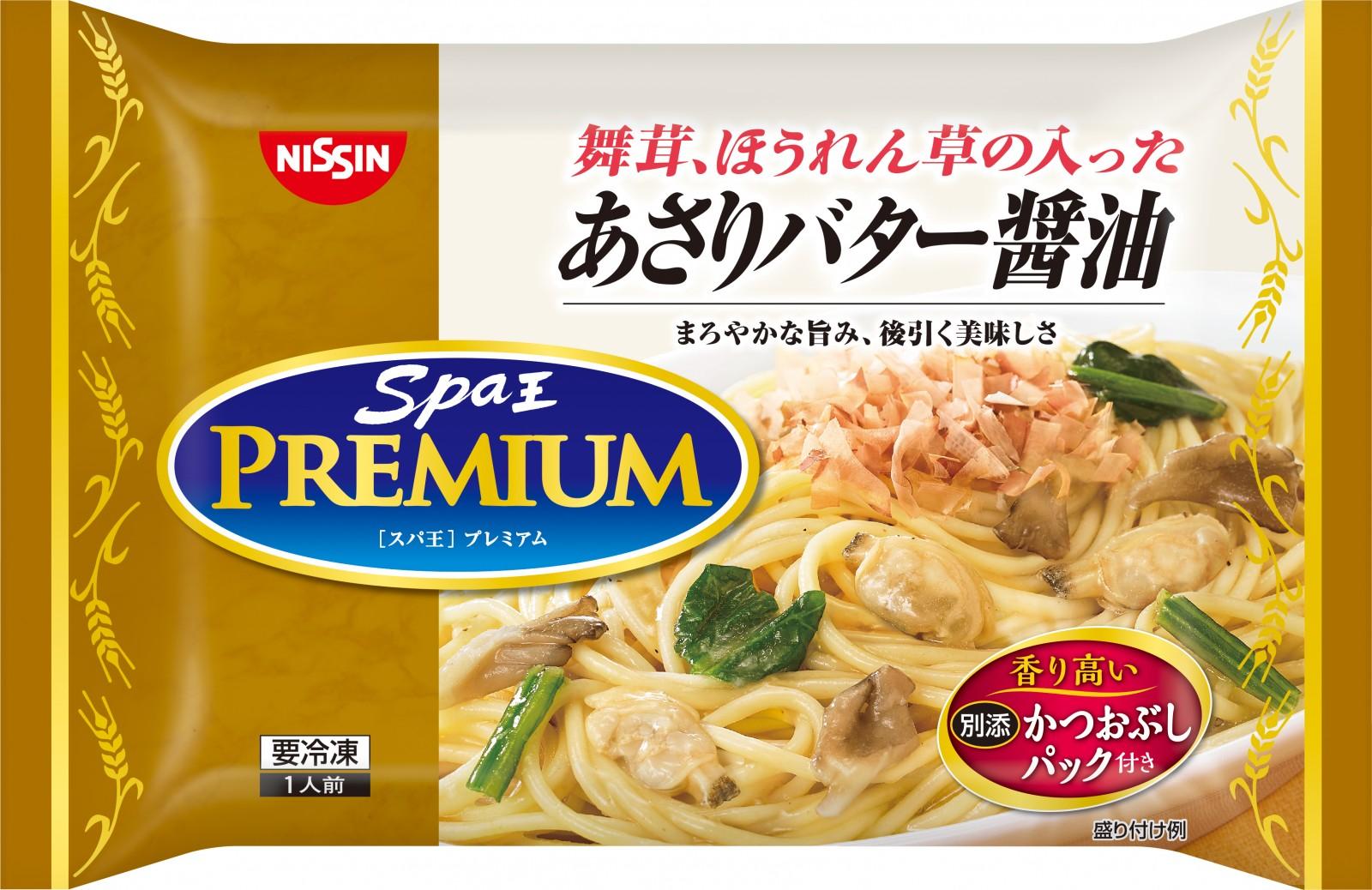 日清の『スパ王』プレミアムに「あさりバター醤油」と「トマト&チーズ」、BIGは「じゃがバタチキン」