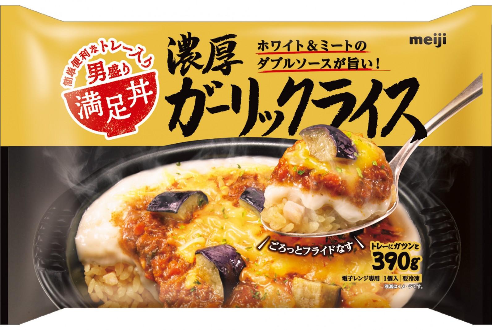 洋風ソースに、とろとろチーズ 1皿完結できるトレー入りの『満足丼』(明治)