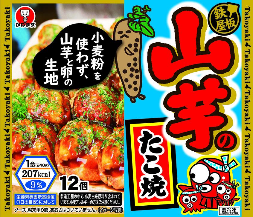 「山芋焼」に続いて新商品は「山芋のたこ焼」!! コナモンの常識を変える山芋と卵の生地