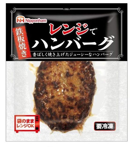 レンジ2分でOK!しっかり焼目が付いたディナー用向けのハンバーグ(日本ハム冷凍食品)