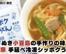 【動画紹介】(うす家)約400年前より受け継がれた手延べ製法の「さぬき小豆島シッポクうどん」を冷凍食品に!