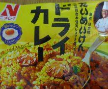 「たいめいけん」の三代目茂出木浩司シェフコラボの「ドライカレー」、なんとなくクセになる
