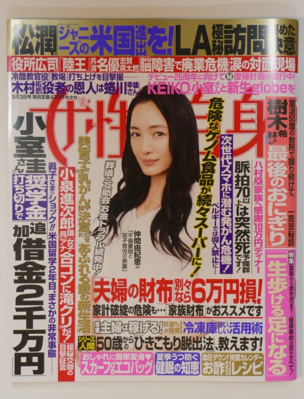 8月20日発売「女性自身」で『冷凍庫おいしい活用術』カラー特別付録