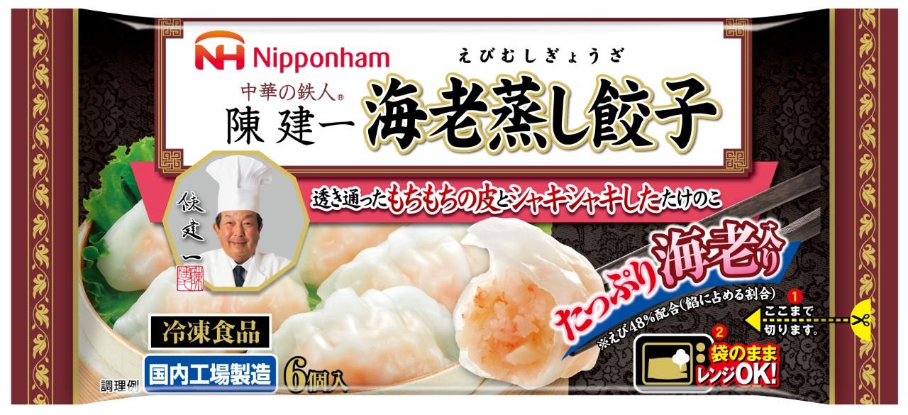 冷凍ぎょうざ市場に高付加価値の「エビ」メニュー 「中華の鉄人®陳建一 海老蒸し餃子」