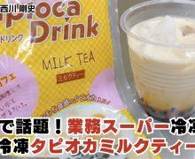 【動画紹介】(業務スーパー)冷凍タピオカミルクティーが本当に台湾の味!