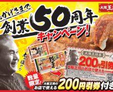 創業50周年を記念して、大阪王将のお店で使える「200円引券」付きパッケージ!!!