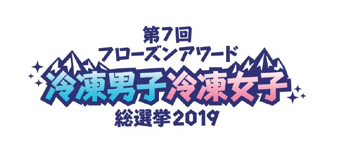 10月スタート「第7回フローズンアワード」今年は「冷凍男子冷凍女子 総選挙2019」、食べて応援キャンペーンも