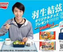羽生結弦選手オリジナル保冷バッグが当たる味の素冷凍食品「さらなる高みへ!」キャンペーン