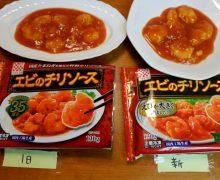 発売35周年の大胆リニューアル エビが大きい「エビのチリソース」(ケイエス冷凍食品)