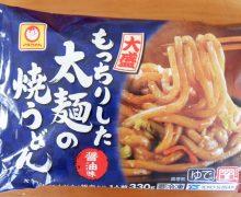 汁なし麺の新境地 マルちゃん「もっちりした太麺の焼うどん(大盛)」、「ゴーゴーカレー監修 カレーまぜそば チーズ味」