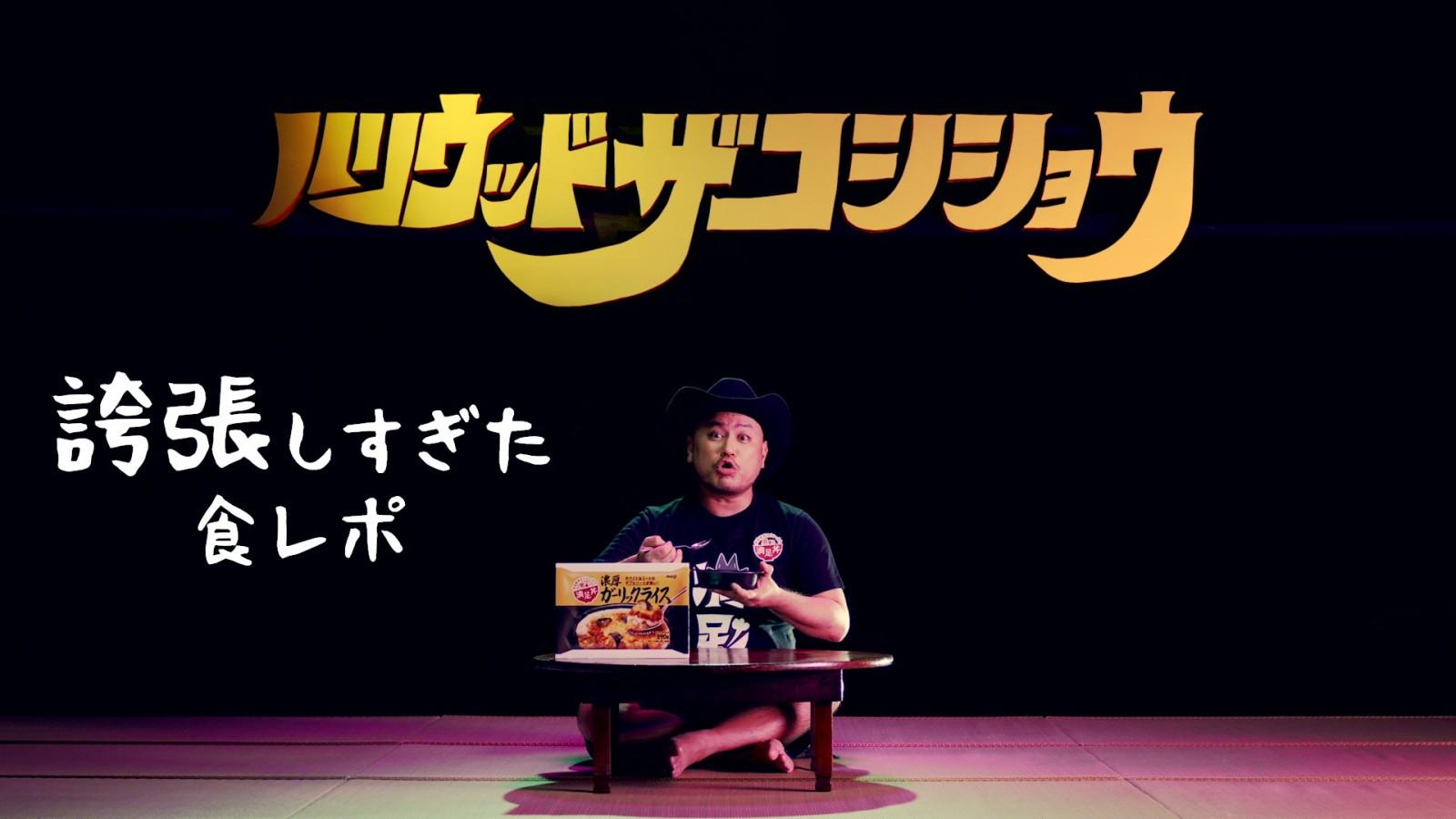 明治「満足丼」 芸人ハリウッドザコシショウさん起用の「濃厚」なCM動画公開