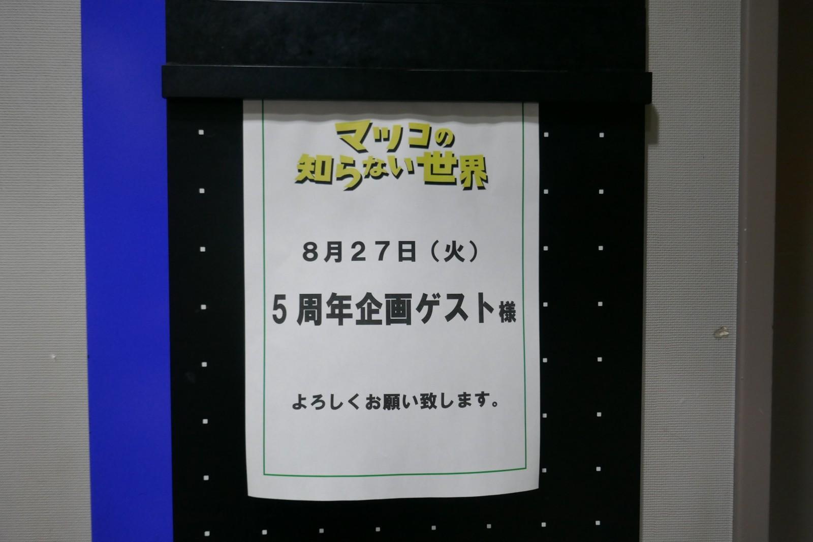 9月17日「マツコの知らない世界」は5周年スペシャル!!407世界集結~の中で「冷凍食品の世界」はスタジオに登場~♪