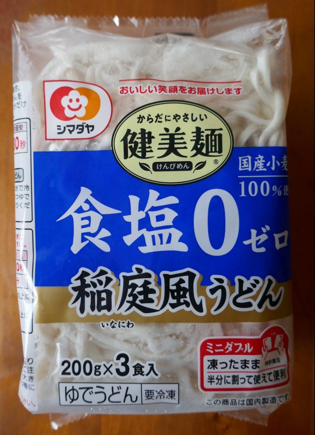 「食塩ゼロ 稲庭風うどん3食」など『健美麺』3品(シマダヤ)