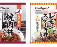 九州名店とコラボ!『もっとNippon!』シリーズ博多・玄風館 焼肉丼の具、佐世保・蜂の家 レモンステーキ丼の具