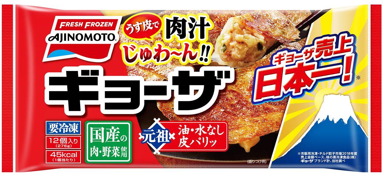 味の素冷凍食品「ギョーザ」売上日本一!新パッケージに 「日本ジュ~!で日本一」櫻井翔さん新TVCMと連動