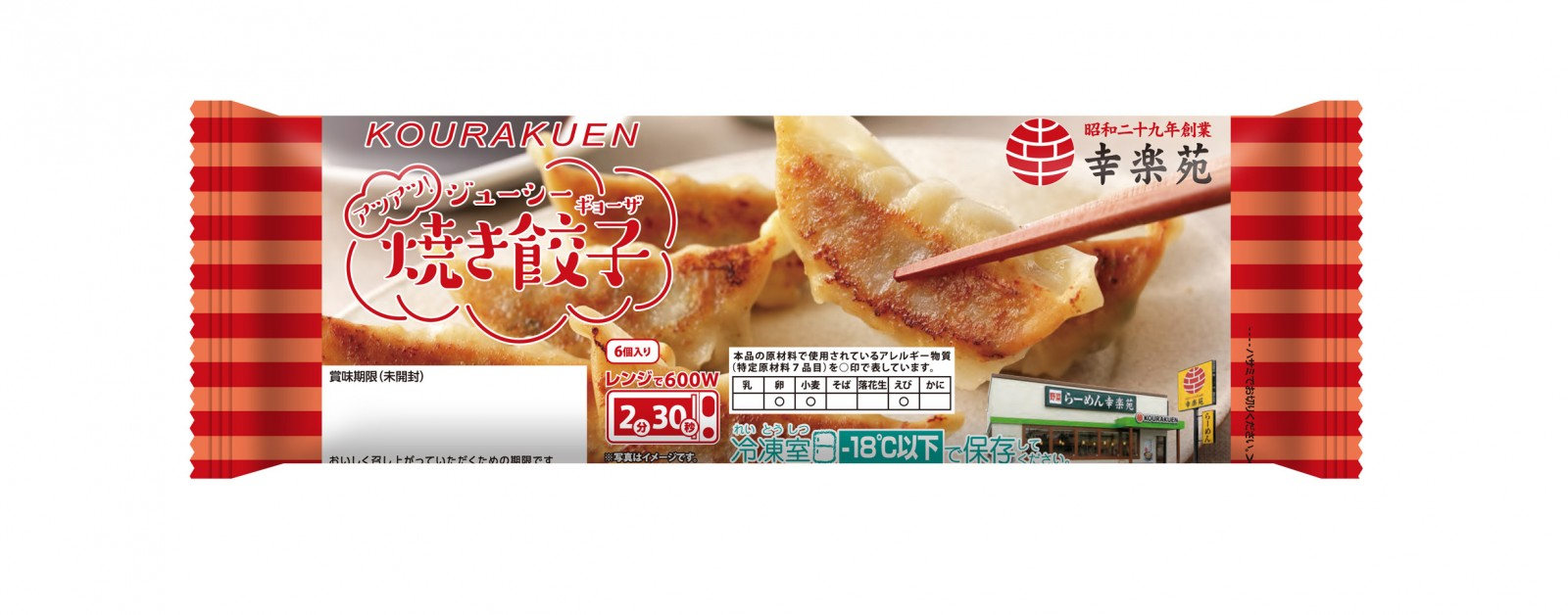 「米久」×「幸楽苑」 電子レンジでできる「幸楽苑 焼き餃子」(冷凍食品)、幸楽苑の店舗、スーパーで新発売