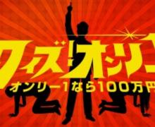 冷凍食品だけのクイズ!! TBSテレビ特番「クイズ!オンリー1」10月15日夜7時~