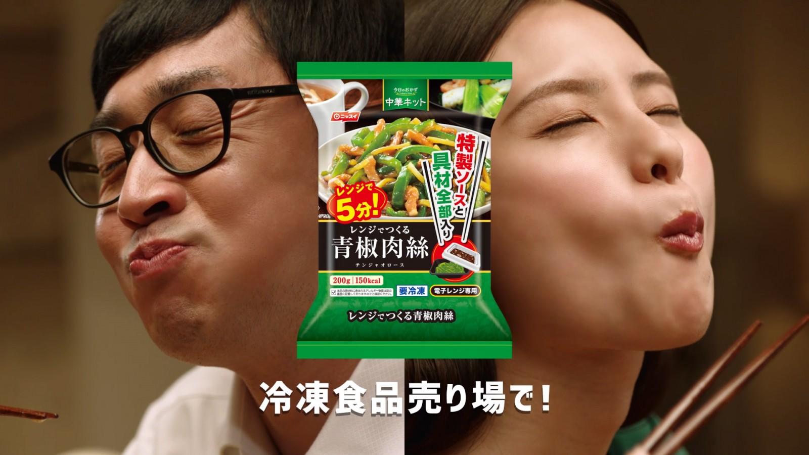 """ニッスイ「レンジでつくる中華キット」 TVCM「ただならぬ夫婦のディナー」篇放映で具もソースも""""全部入り!""""をアピールしています"""