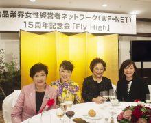 食品業界で頑張る女性たち WF-NET15周年記念会でファーストレディが激励