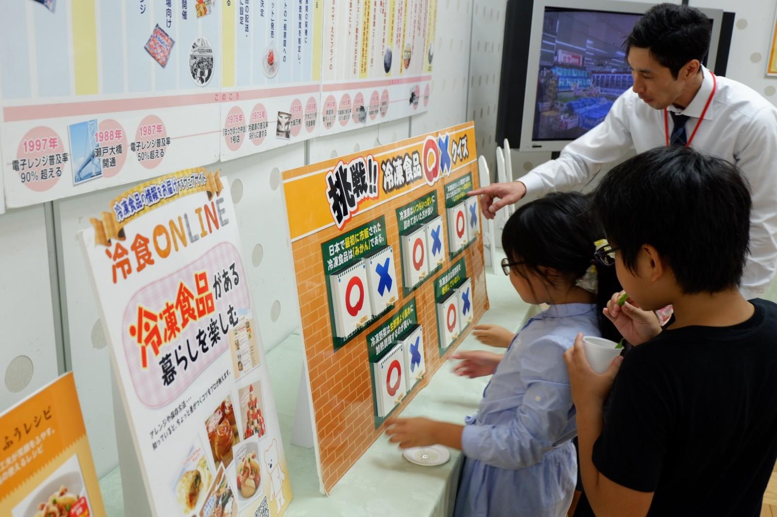 10月は『冷凍食品月間』、10月18日は『冷凍食品の日』 霞ヶ関の農水省1階「消費者の部屋」で特別展示。試食もあります!