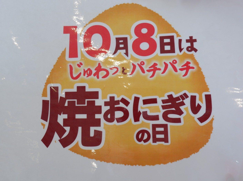 本日10月8日は、じゅわっとパチパチ~「焼おにぎりの日」 ニチレイフーズで試食会