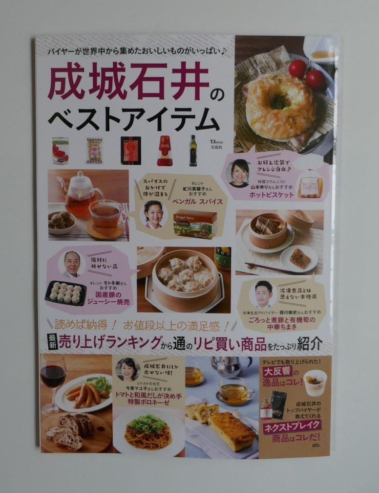 『冷凍王子』表紙に登場!! 成城石井に行きたくなる1冊「成城石井のベストアイテム」(宝島社 TJ MOOK)で冷凍食品も