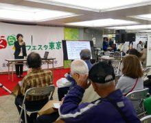 冷食協、東京都消費者月間イベント「交流フェスタ」に出展、三浦部長が講演