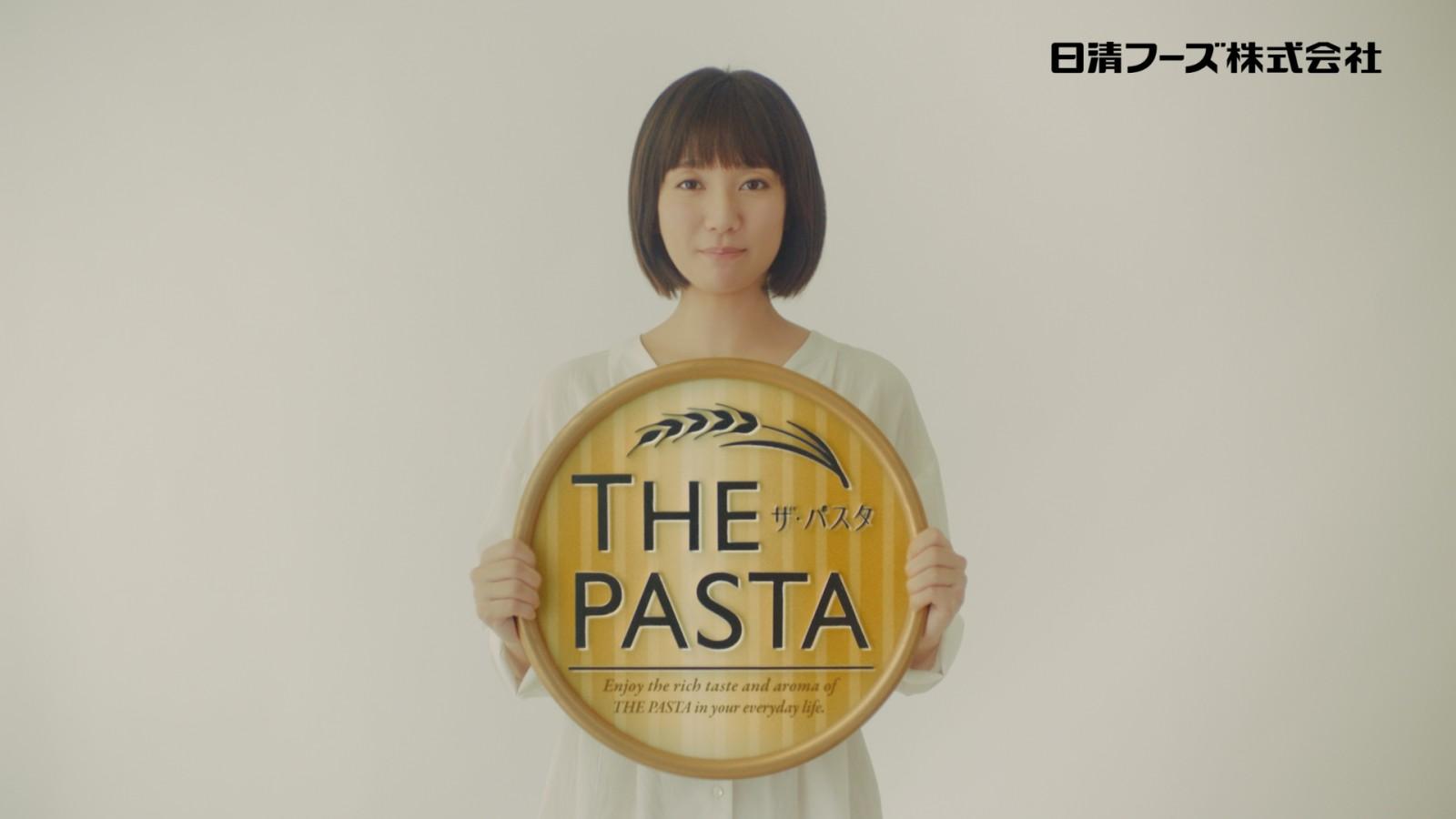 ソースの香りに、、、木村文乃さんが冷凍パスタ「マ・マー THE PASTA」のTVCM出演