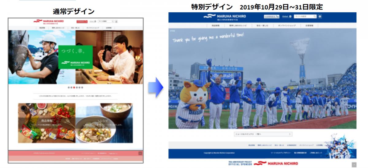 マルハニチロ公式サイトが横浜DeNAベイスターズ特別デザインに(10月29日~31日)