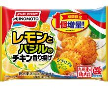 味の素冷凍食品の人気お弁当2品の『1個増量』キャンペーン!10月下旬から