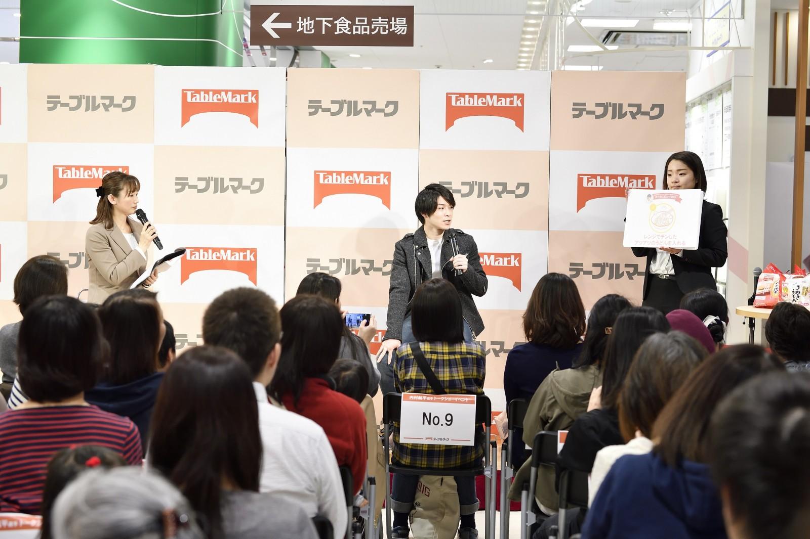 内村航平トークショーを開催(テーブルマーク)