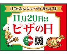 本日「ピザの日」 ピッツァマルゲリータの由来 マルゲリータ王妃の誕生日です