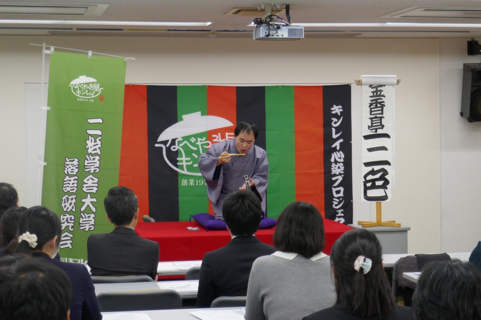 千葉・市川市で栄養教諭・学校栄養職員に落語出前授業のデモ(キンレイ心染プロジェクト)