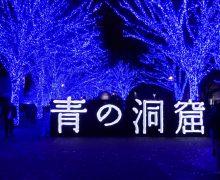 いよいよ11月29日17時~『青の洞窟 SHIBUYA』 幸せの鐘を鳴らそう♪