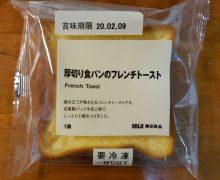 ヒルナンデス!冷凍食品最新トレンド④ 冷凍食品業界でもブーム!進化する激ウマ冷凍パン
