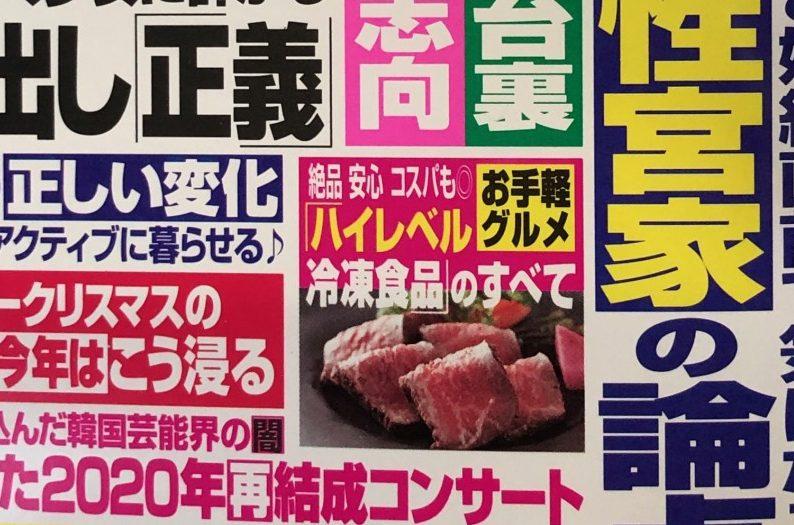 『週刊女性』でハイレベル冷凍食品特集
