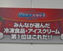 日本アクセス「フローズン・アワード 冷凍男子・冷凍女子2019総選挙」結果発表!!