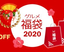 ハイエンド冷凍食品「ブレジュ」のグルメ福袋!!数量限定発売