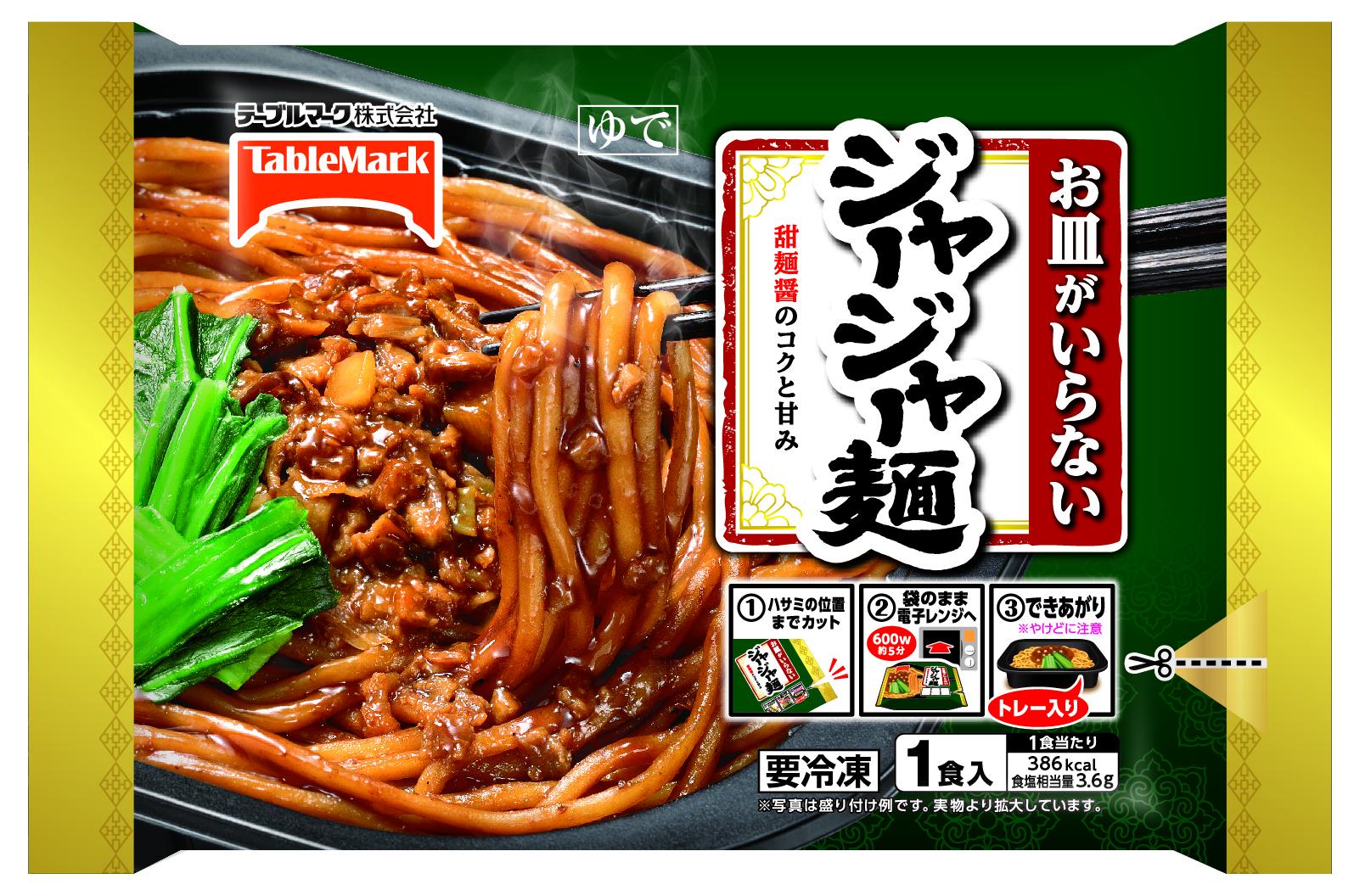 『お皿がいらない』ジャージャー麺と汁なし担々麺、テーブルマークから(ゴミも少なめ~)